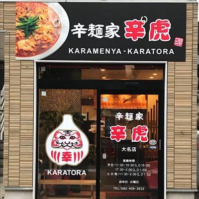 辛麺家|辛虎|大名店
