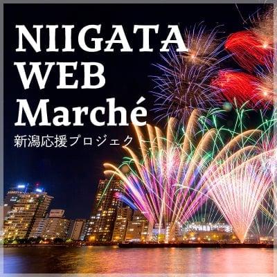 Niigata Web Marche          新潟応援プロジェクト