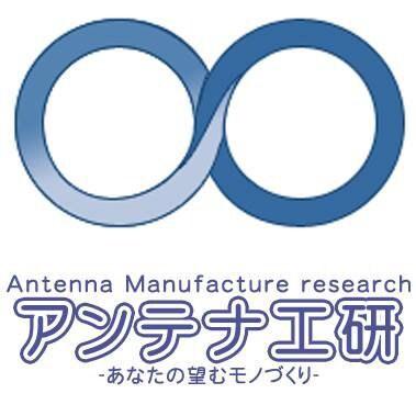 アンテナ工研