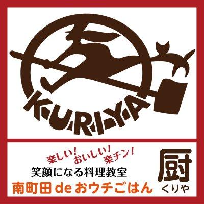 楽しいおいしい楽チン笑顔になる料理教室~南町田deおウチごはん'厨(Kuriya)'