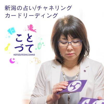 新潟県村上市の占い/カード/チャネリング ことづて師/KOTOZUTESHI/JUNKO