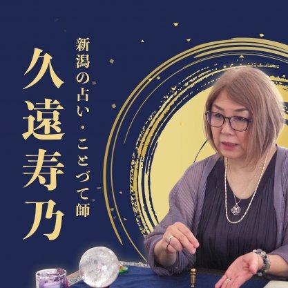 ことづて師/KOTOZUTESHI/JUNKO