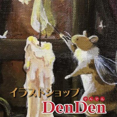 イラストショップ「DenDen(でんでん)」