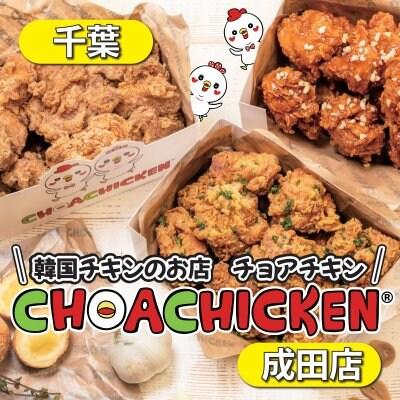 チョアチキン成田店