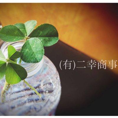 長野県須坂市 信州野菜 アスパラガス生産販売(有)二幸商事