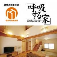 健康住宅/呼吸する家/オンリーハウス