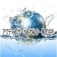 アクティブサービスセンター株式会社【オフィシャルサイト】