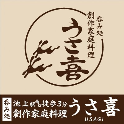 呑み処 創作家庭料理 うさ喜(うさぎ) 池上駅徒歩2分