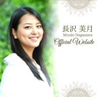 長沢美月 Mizuki Nagasawa オフィシャルサイト