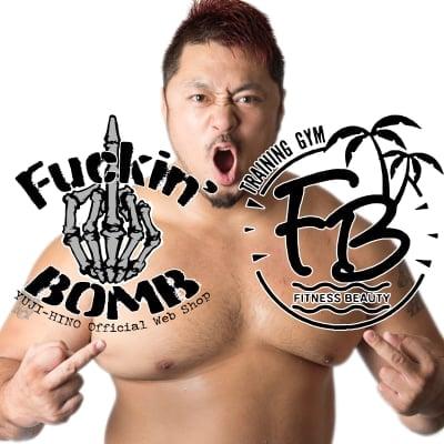 火野裕士オフィシャルショップ『Fuckin'BOMB』&パーソナルトレーニングジム『FITNESS BEAUTY』