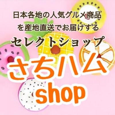さちハムshop / 日本各地の人気グルメ商品のセレクトショップ / 北海道札幌市