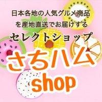 さちハムshop / 北海道札幌市