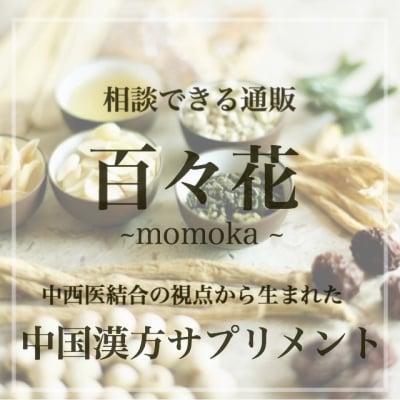 中国漢方サプリ〜相談できる通販の百々花 -momoka-