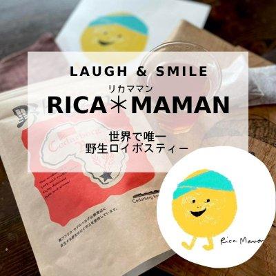 世界で唯一 野生ルイボスティー 〜 RICA*MAMAN(リカママン)〜