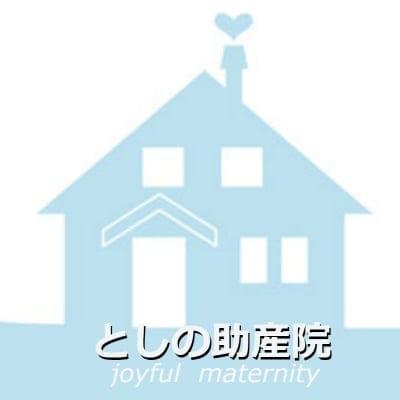 としの助産院〜町田市唯一の助産院〜