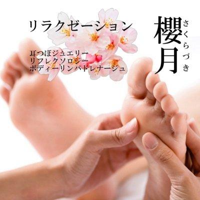 新潟県村上市のリラクゼーション『櫻月』