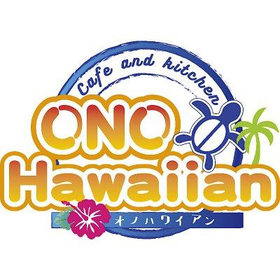 カフェandキッチン ONO Hawaiian        瀬戸市上松山町にあるハワイの風を感じられる店