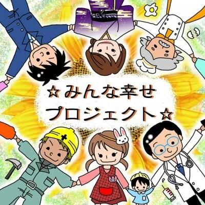 ☆みんな幸せプロジェクト☆