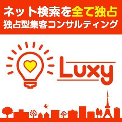 【店舗専門】独占型Web集客コンサルLuxy