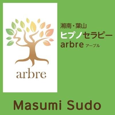 ヒプノセラピー【arbre(アーブル)】湘南・葉山