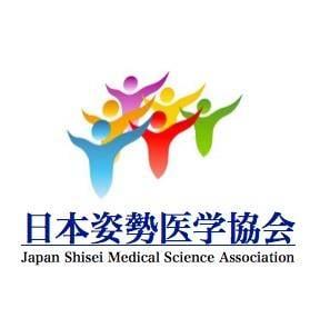 (社)日本姿勢医学協会