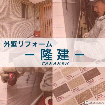 安心の外壁のリフォーム専門店~隆建~