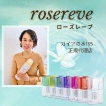 """ガイアの水135 正規販売店 """" rosereve(ローズレーヴ)""""【元町・中華街】"""