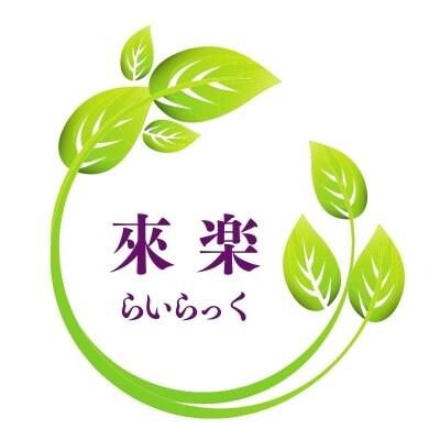 ハートフル來楽(らいらっく)