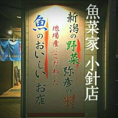 新潟市西区和食居酒屋魚菜家(さかなや)小針店