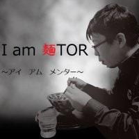 I am 麺TOR ~アイ アム メンター~