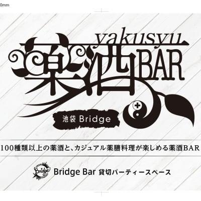 池袋 貸切 Bridge Bar (ブリッジバー)
