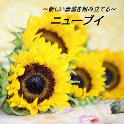 花屋とスィーツ焼き芋の販売【ニューブイ】厚木