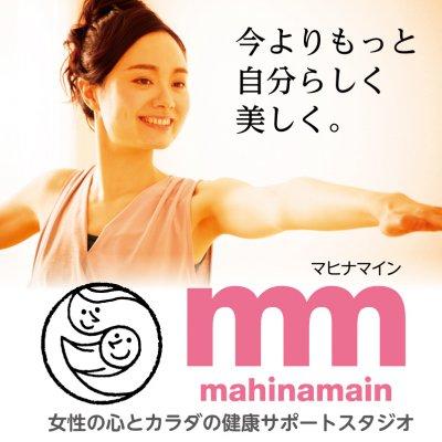 横浜元町 マヒナマインヨガスタジオ & サロン