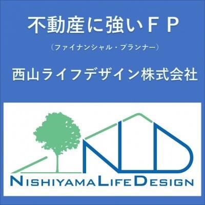 相続 不動産【大田区の不動産に強いFP】西山ライフデザイン
