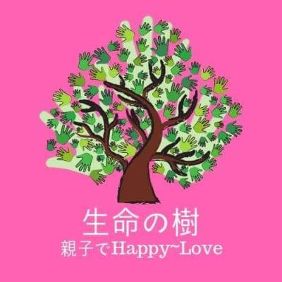 親子でHappy~Love「生命の樹」♥葛飾区で癒しの手サロン