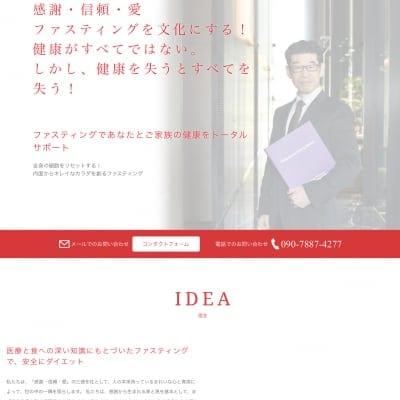 【メルマガ登録者限定!】健康道ファスティング・インフォメーションセミナー無料!受講クーポン