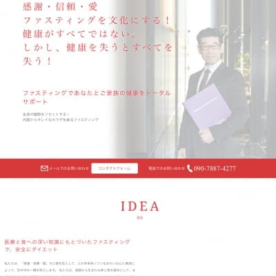 正しく明るい健康道のお店 (ファスティングマイスター学院横浜とつか支部)