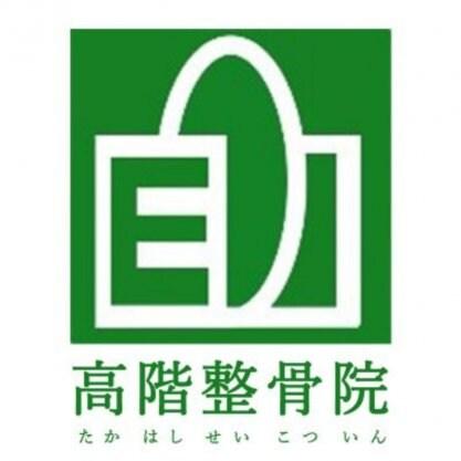 高階整骨院 初回ご来院限定500円割引クーポン!!!