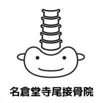 名倉堂寺尾接骨院【姿勢改善専門LABO】腰痛|肩こり|骨盤矯正|整体