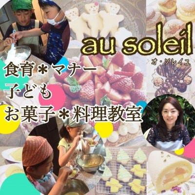 au soleil(オー・ソレイユ)食育*マナー/子どものお菓子・料理教室