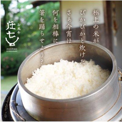 お米や庄七