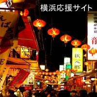横浜応援サイト
