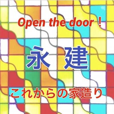 永建 からのご提案 Open the doorがこれからの家造り