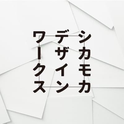 チラシ・名刺・ショップページ・ロゴ制作なら新潟の[SHIKAMOKA DESIGN WORKS]