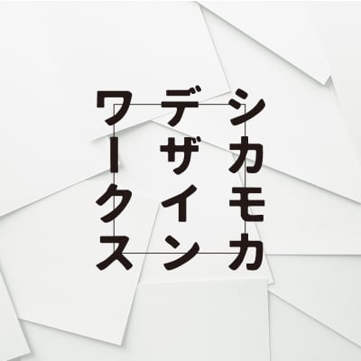 DTP/WEBデザイン制作 シカモカデザインワークス 新潟県村上市