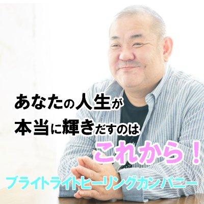 【ブライトライトヒーリングカンパニー】