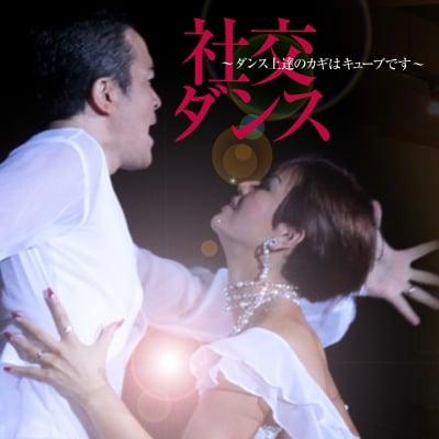 千葉 社交ダンス/習志野市 /ダンスキューブミヤオカ DANCEcubeMIYAOKA/