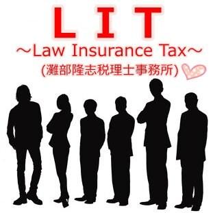 LIT(Law Insurance Tax)法律、保険、税務のことならお任せ!