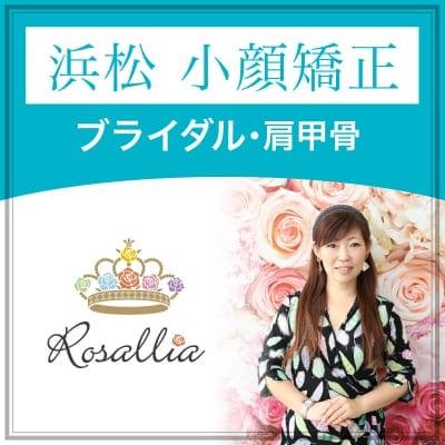 Rosallia〜ロザリア〜