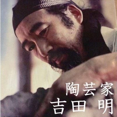 陶芸家✳︎吉田明オフィシャルサイト〜やきもの語り〜